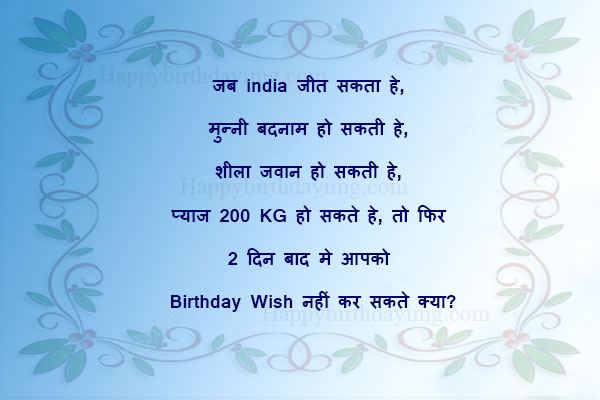 Funny-birthday-status-hindi