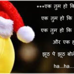Funny birthday wishes in Hindi for Everyone in Family