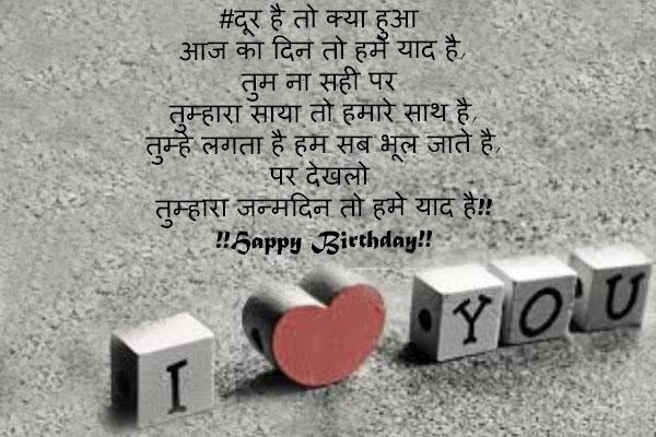 Girlfriend-birthday-wishes-in-hindi