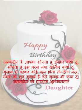1st-Birthday-wishes-in-Hindi