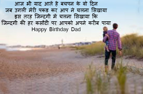Happy-Birthday-Dad-From-Son