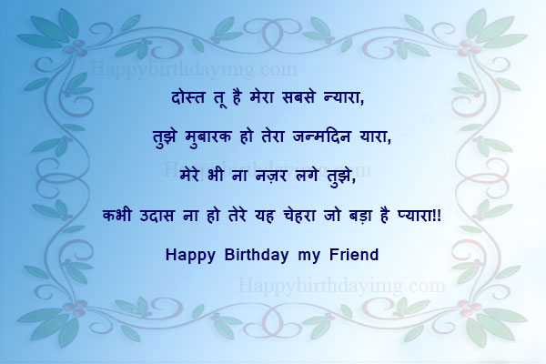 Happy-Birthday-Shayari-for-Friend-in-hindi