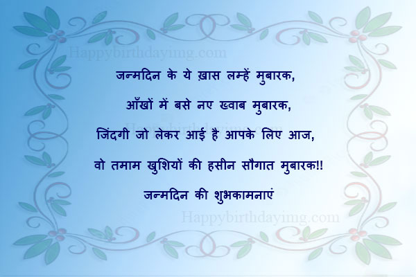 Happy-Birthday-Shayari-for-Friend