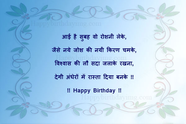 Happy-Birthday-Shayari-for-Whatsapp
