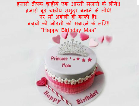 100 Best Birthday Wishes For Mother In Hindi Shayari Quotes Happy Birthday Img