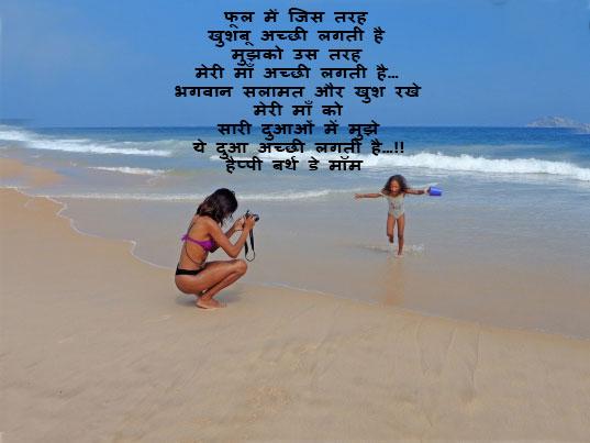 Happy-birthday-mom-in-hindi
