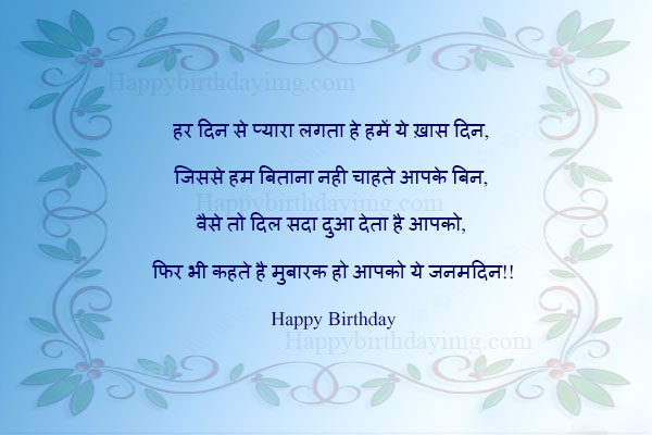 Happy-Birthday-shayari-for-lover