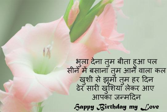 Happy-Birthday-wishes-in-hindi-for-girlfriend-Lover-Boyfriend