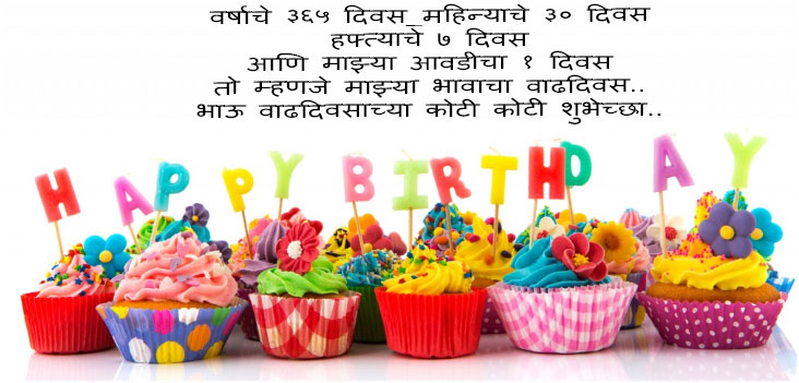 Happy-Birthday-wishes-in-marathi-for-brother