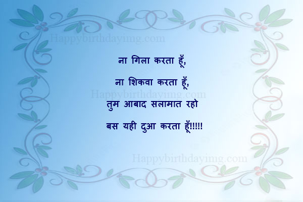 Hindi Greeting Card Love Shayari Fire Valentine All About Love