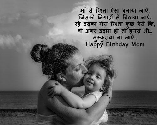 Happy-birthday-mom-Shayari-in-hindi