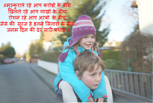 Happy-birthday-wishes-for-brother-in-hindi-1