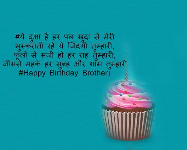 Happy-birthday-wishes-for-brother-in-hindi