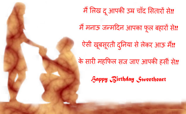 Happy-birthday-wishes-for-wife-from-husband-in-hindi