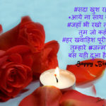 Top 100 Romantic Birthday wishes for girlfriend in Hindi
