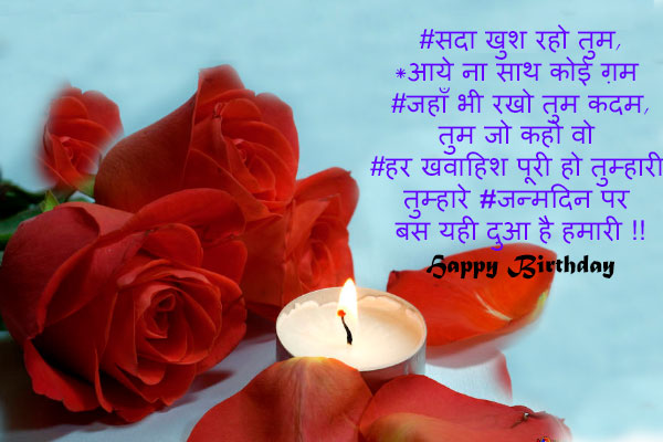 Romantic-birthday-wishes-for-girlfriend-in-Hindi