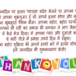 Thank you message for birthday wishes in hindi