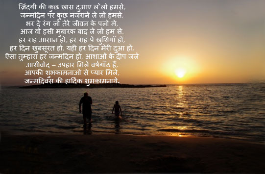 bday-quotes-in-hindi-for-daughter