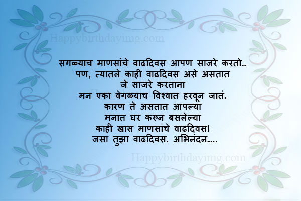 bday-wishes-in-marathi