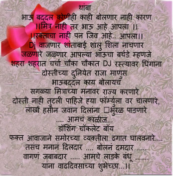 birthday-wishes-for-brother-in-marathi
