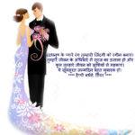 50 Best Birthday Message for husband in hindi - पति को जनमदिन की बधाई
