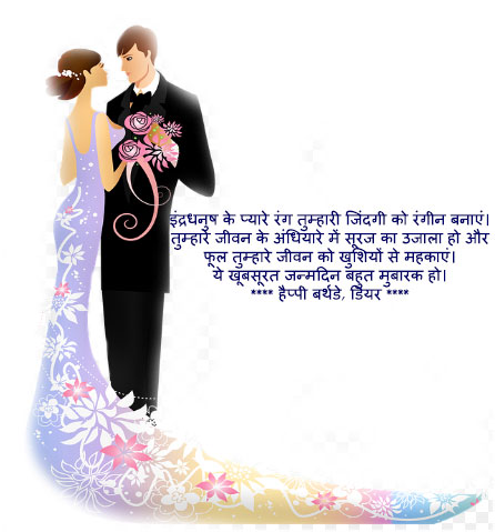 birthday-wishes-for-husband-in-hindi-1