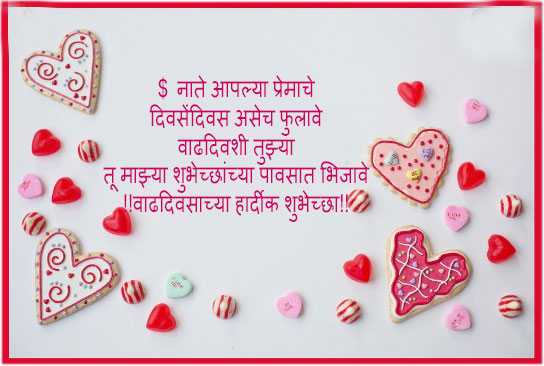 Best 50 Birthday Wishes In Marathi À¤µ À¤¢à¤¦ À¤µà¤¸ À¤š À¤¯ À¤¶ À¤­ À¤š À¤› Happy Birthday Img