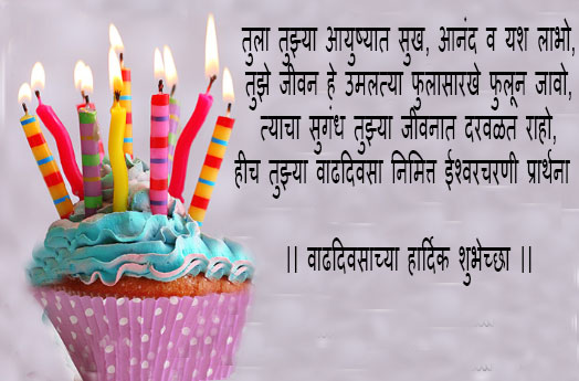 Birthday-message-in-marathi