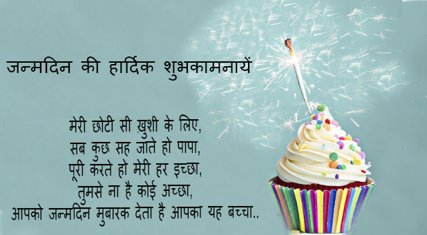 Happy Birthday Status in Hindi for father