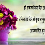 Good morning images in Hindi for everyone