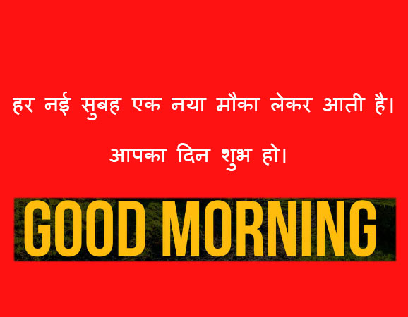 Good-morning-images-with-thoughts-in-hindi-har-subah