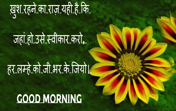 Good Morning Hindi pictures