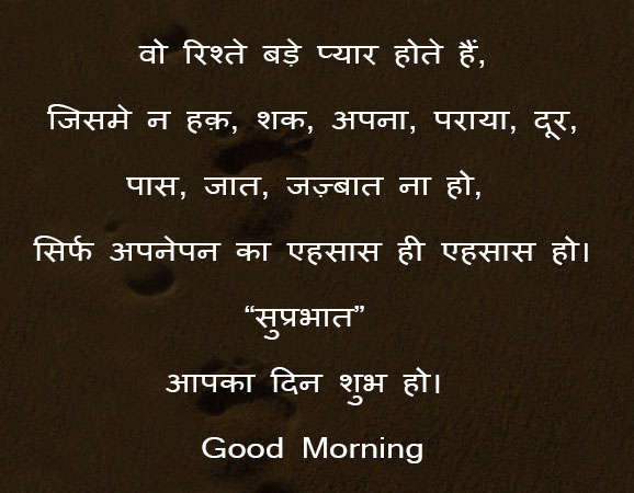 Good-morning-thought-in-hindi-rishte