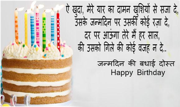 Happy-birthday-status-in-hindi-for-friend