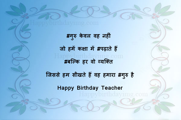 Happy-birthday-wishes-for-teacher-in-Hindi