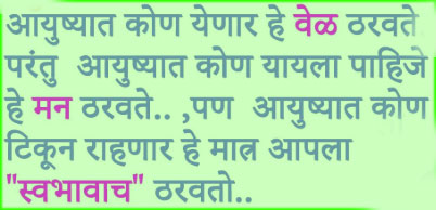 Great-thoughts-in-marathi