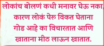 Marathi-suvichar-latest