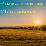 500+ Marathi Suvichar Thoughts SMS Whatsapp Status in Marathi
