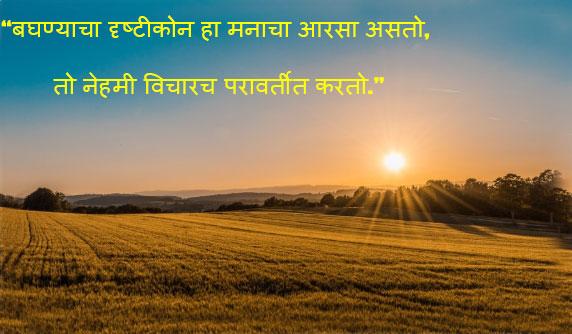 Marathi-suvichar-manacha-aarsa