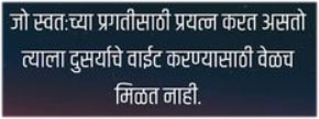 Marathi-suvichar-motivational