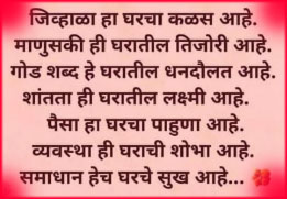 Marathi-suvichar-on-relation