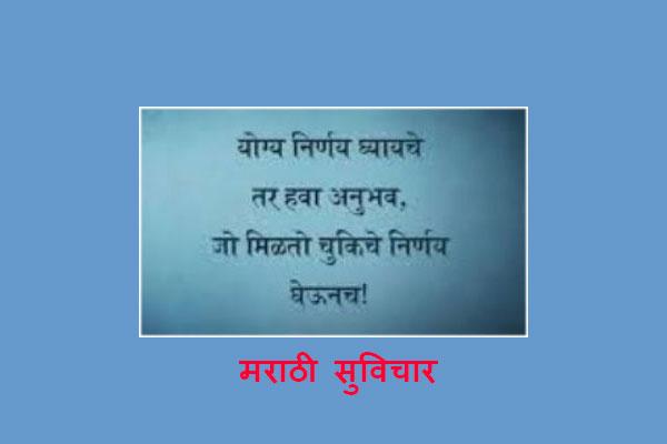 Marathi-suvichar-sangrah