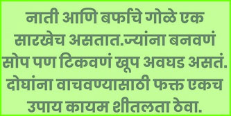 Marathi-thoughts