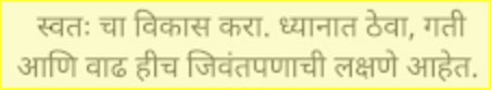 Swami-vivekanand-thoughts-in-marathi