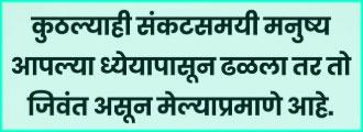 100-suvichar-in-marathi