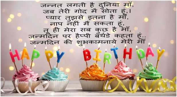 Happy Birthday Status in Hindi for mom