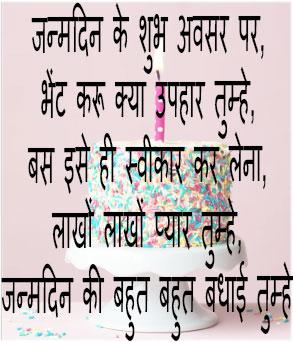 Happy Birthday Status in Hindi for Sister