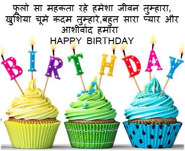 birthday-status-in-hindi
