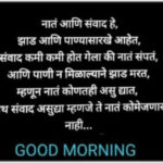 Good morning sms messages in Marathi free download - मराठी सुविचार