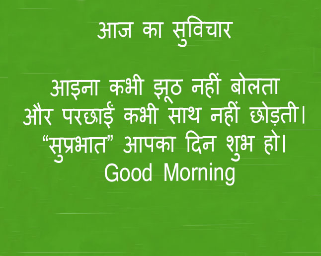 Good-morning-thoughts-for-Whatsapp
